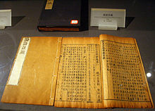 220px-Commentaries_of_the_Analects_of_Confucius