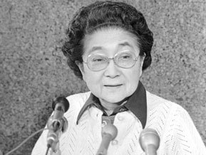 Tokyo Rose Pardon